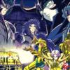 I cavalieri dello zodiaco e la saga di Hades