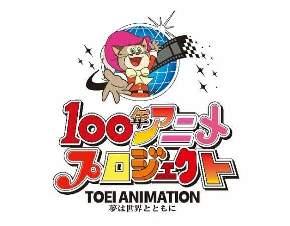 "concorso toei ""Toei Animation 100-Year Anime Project"