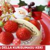 Kurisumasu Keki, la ricetta della torta natalizia giapponese