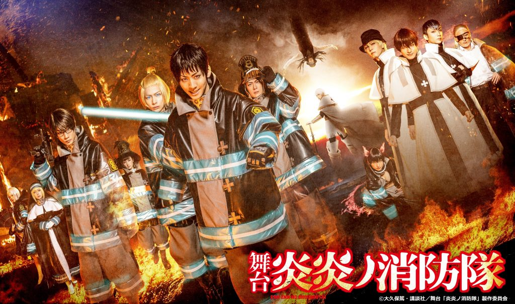 fire force stage live action